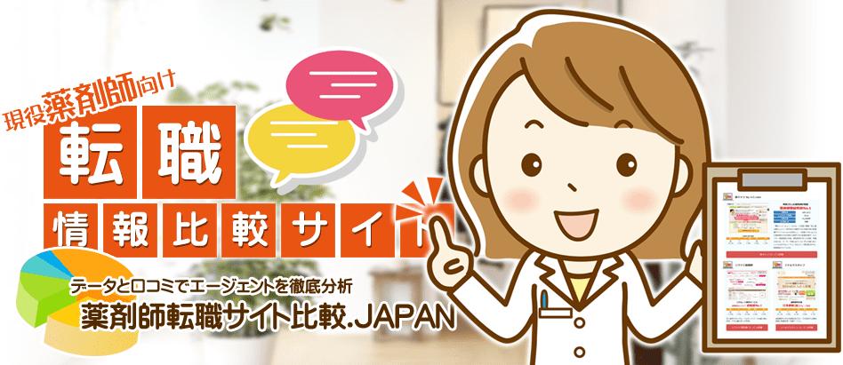 薬剤師転職サイト比較.JAPAN